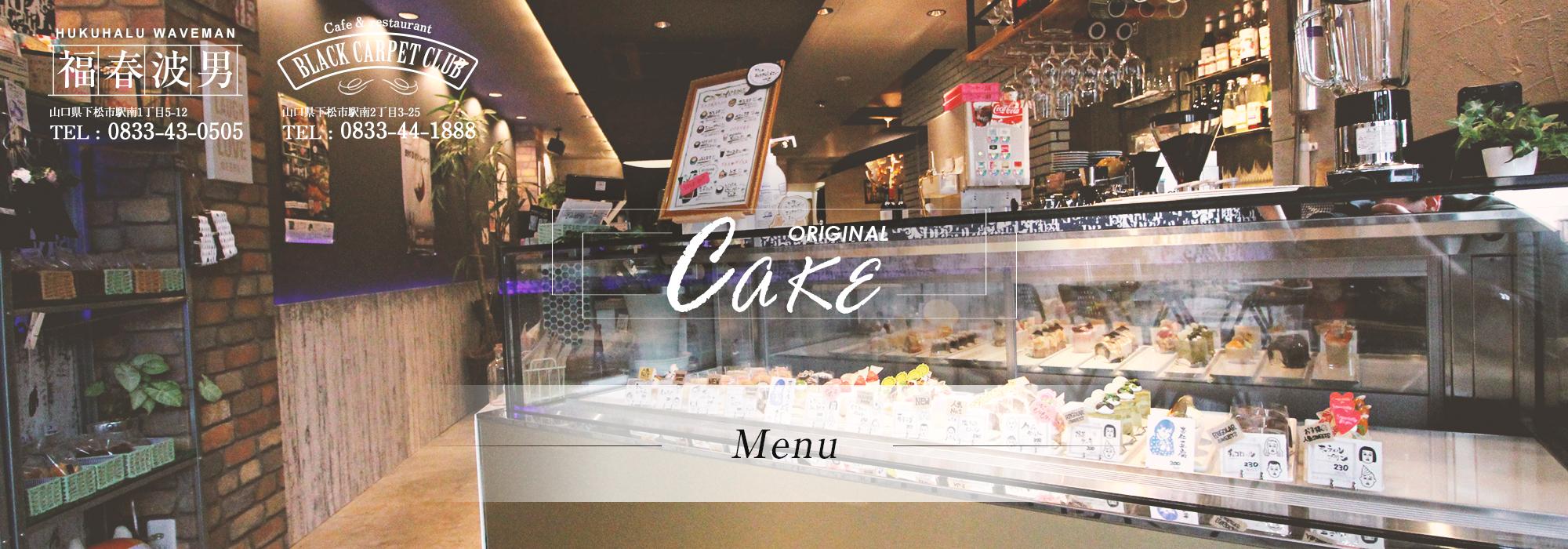 Menu/Cake
